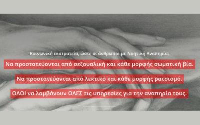 Νέα κοινωνική εκστρατεία ΙΔΑΝΙΚΑ: Η audioart συμμετείχε ενεργά!